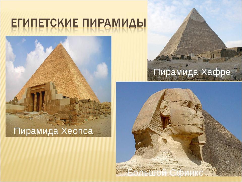Пирамида Хеопса Пирамида Хафре Большой Сфинкс
