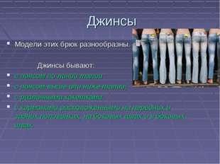 Джинсы Модели этих брюк разнообразны. Джинсы бывают: с поясом по линии талии