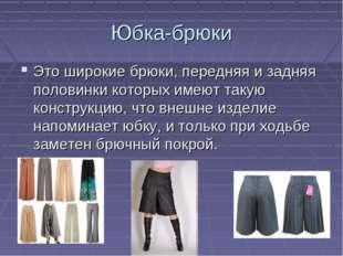 Юбка-брюки Это широкие брюки, передняя и задняя половинки которых имеют такую