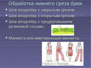 Обработка нижнего среза брюк Шов вподгибку с закрытым срезом; Шов вподгибку с