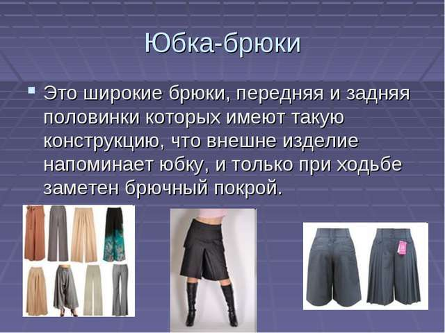 Юбка-брюки Это широкие брюки, передняя и задняя половинки которых имеют такую...