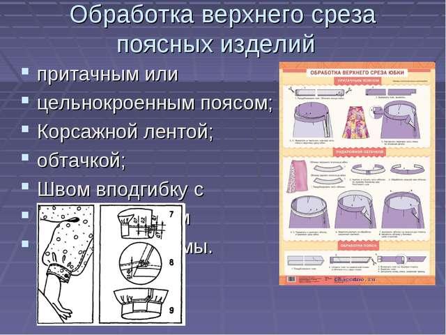 Обработка верхнего среза поясных изделий притачным или цельнокроенным поясом;...