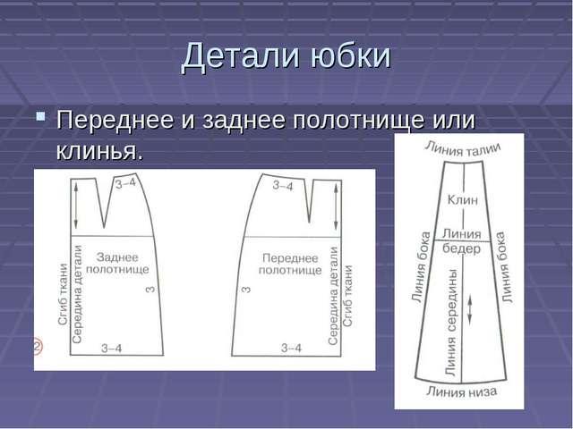 Детали юбки Переднее и заднее полотнище или клинья.