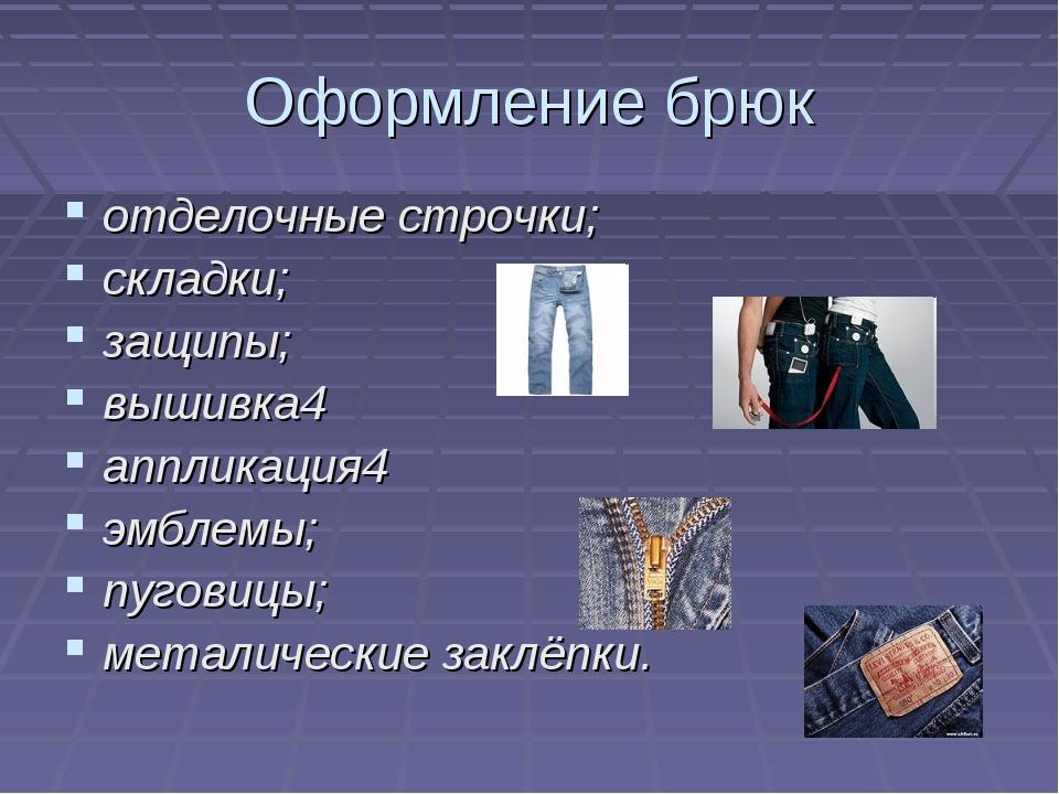 Оформление брюк отделочные строчки; складки; защипы; вышивка4 аппликация4 эмб...
