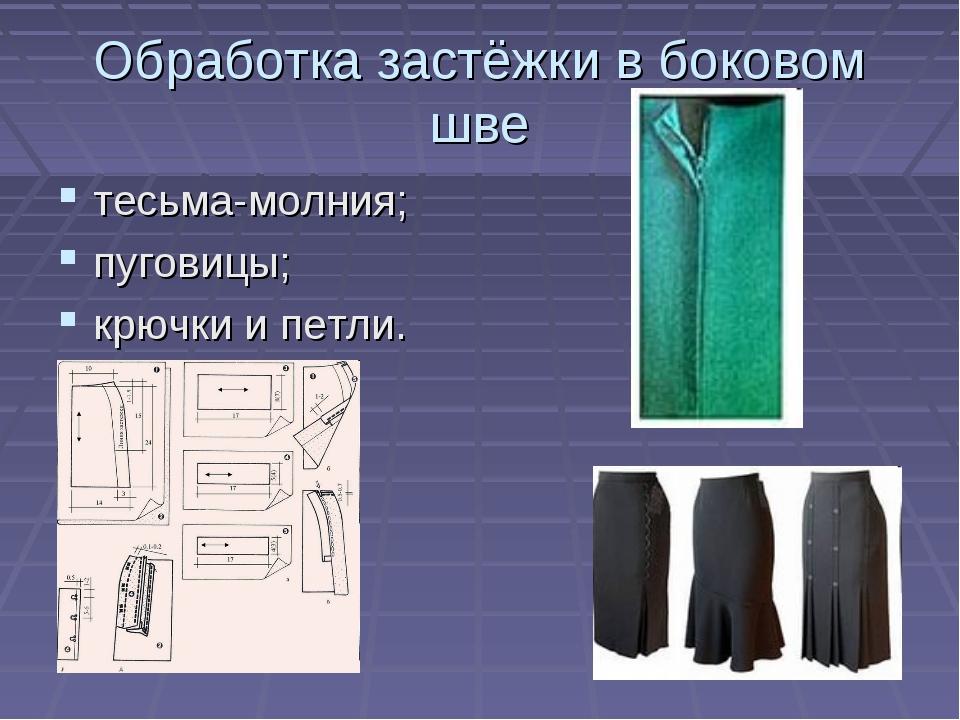 Обработка застёжки в боковом шве тесьма-молния; пуговицы; крючки и петли.
