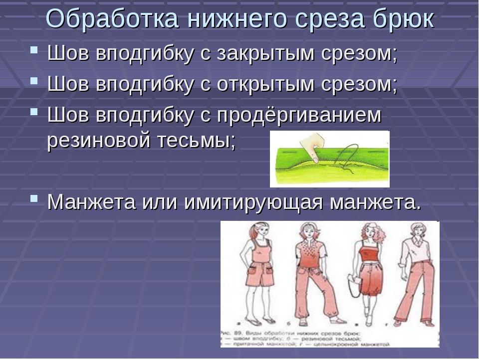 Обработка нижнего среза брюк Шов вподгибку с закрытым срезом; Шов вподгибку с...