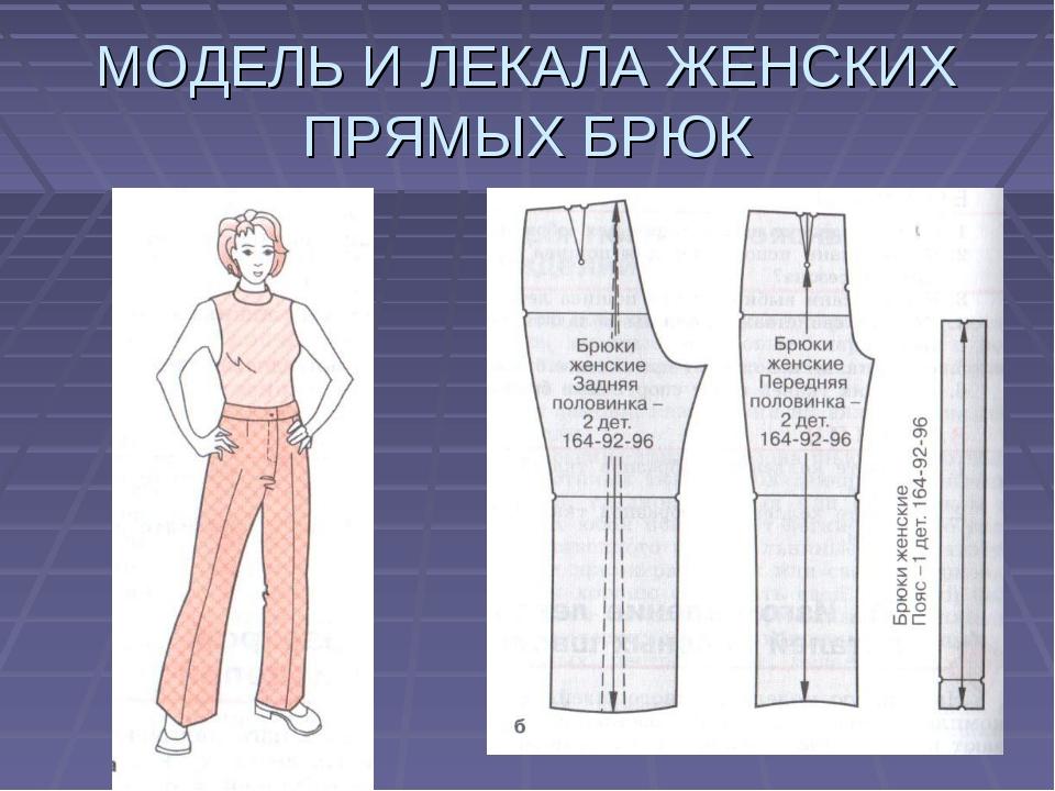 Как сшить брюки женские прямые 38