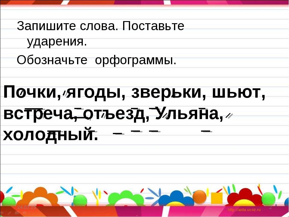 Почки, ягоды, зверьки, шьют, встреча, отъезд, Ульяна, холодный. Запишите слов...