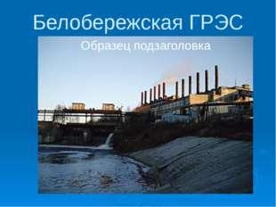 Белобережская ГРЭС