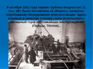9 октября 1931 года первая турбина мощностью 11 тыс. кВт была поставлена на о
