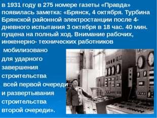 в 1931 году в 275 номере газеты «Правда» появилась заметка: «Брянск, 4 октябр