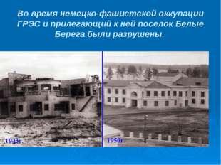Во время немецко-фашистской оккупации ГРЭС и прилегающий к ней поселок Белые