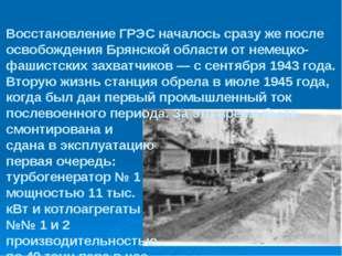 Восстановление ГРЭС началось сразу же после освобождения Брянской области от