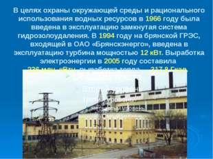 В целях охраны окружающей среды и рационального использования водных ресурсов