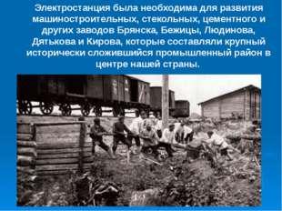 Электростанция была необходима для развития машиностроительных, стекольных,