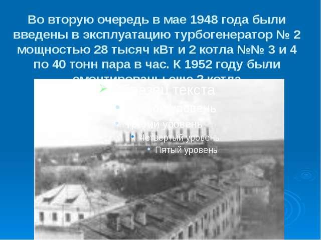 Во вторую очередь в мае 1948 года были введены в эксплуатацию турбогенератор...