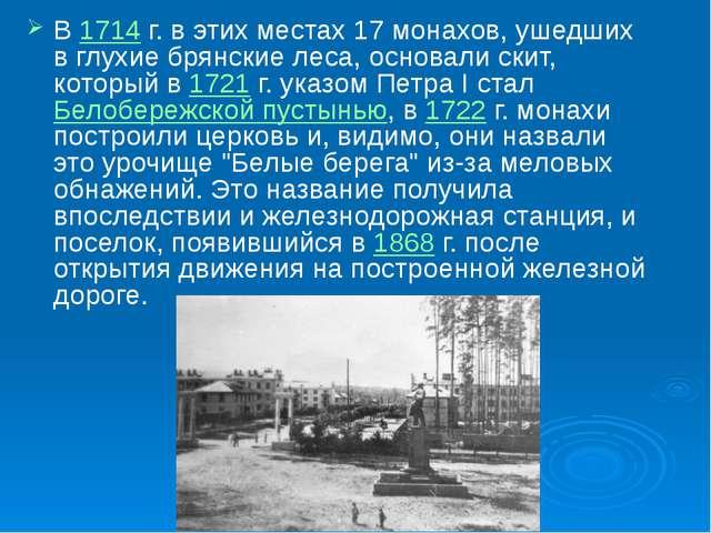 В 1714 г. в этих местах 17 монахов, ушедших в глухие брянские леса, основали...