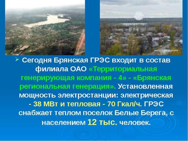Сегодня Брянская ГРЭС входит в состав филиала ОАО «Территориальная генерирующ...