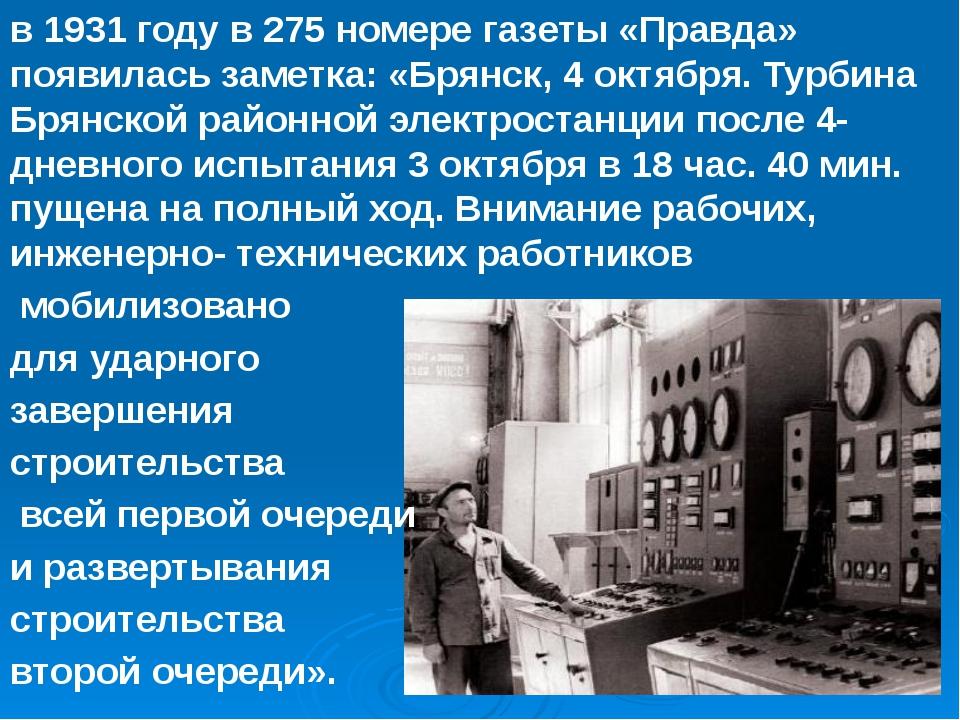 в 1931 году в 275 номере газеты «Правда» появилась заметка: «Брянск, 4 октябр...