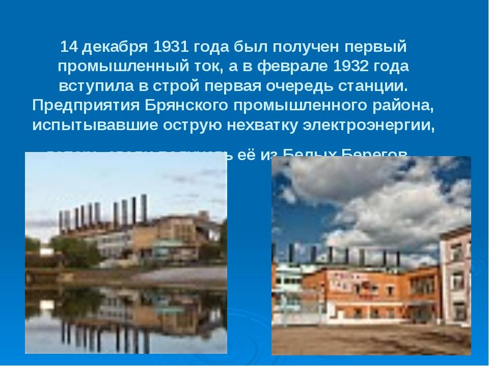 14 декабря 1931 года был получен первый промышленный ток, а в феврале 1932 го...