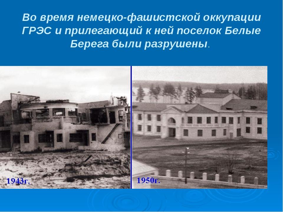 Во время немецко-фашистской оккупации ГРЭС и прилегающий к ней поселок Белые...