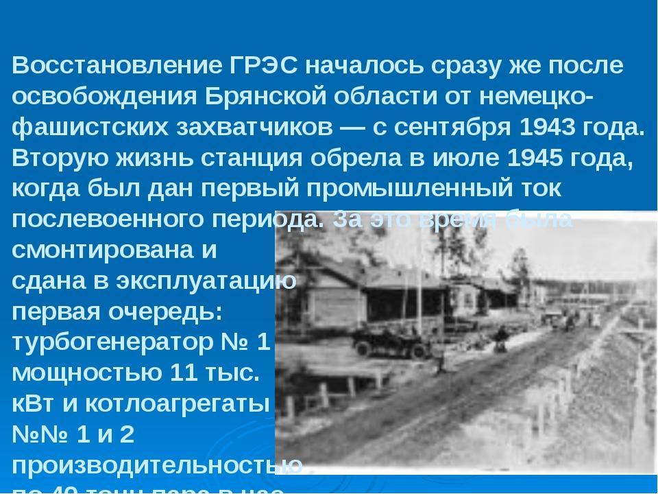 Восстановление ГРЭС началось сразу же после освобождения Брянской области от...