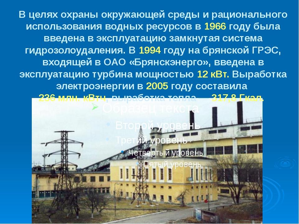В целях охраны окружающей среды и рационального использования водных ресурсов...