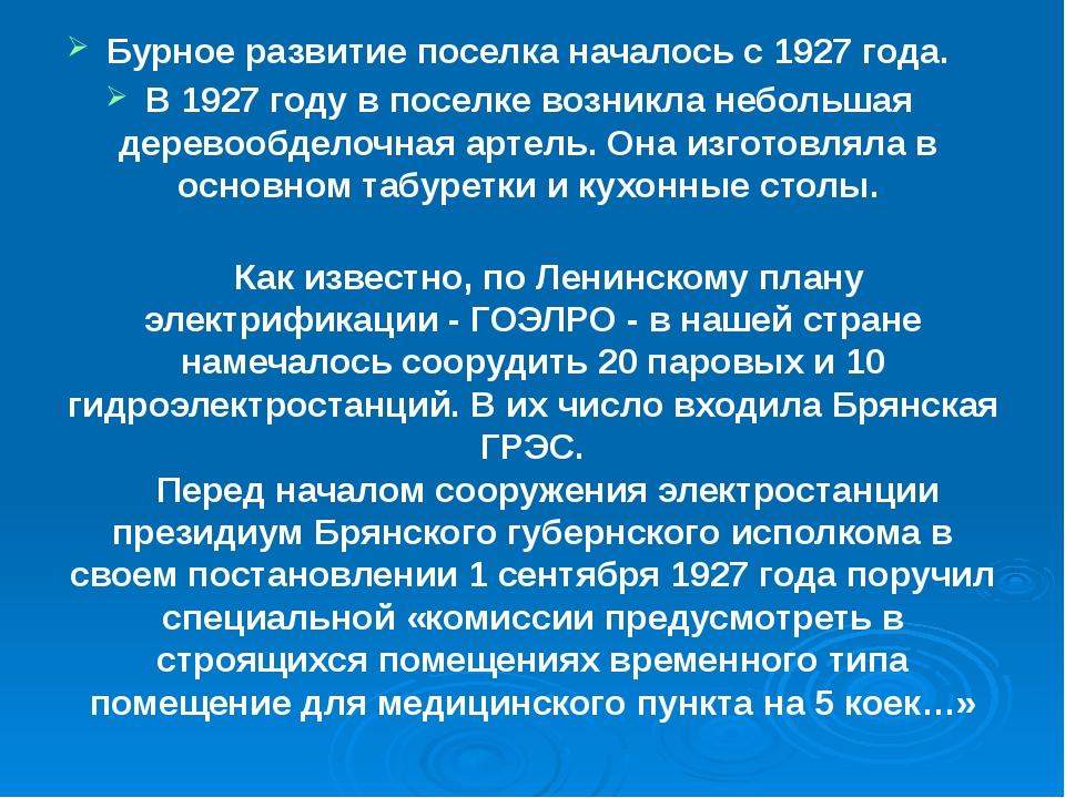 Бурное развитие поселка началось с 1927 года. В 1927 году в поселке возникла...