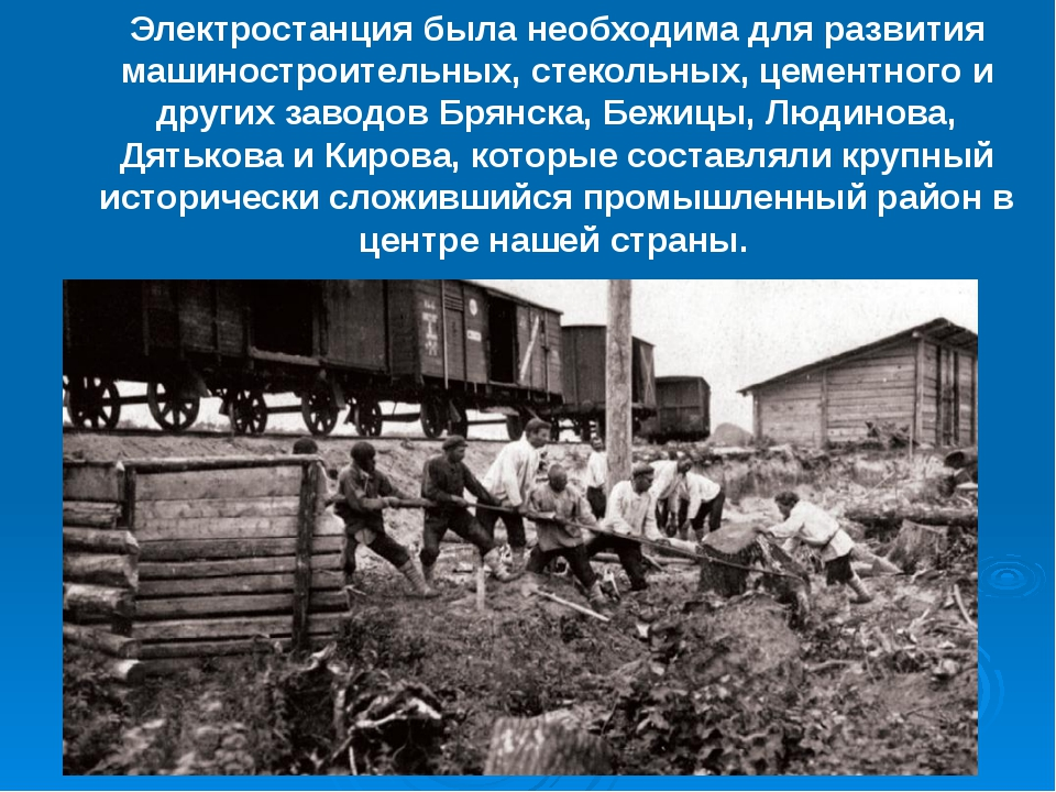 Электростанция была необходима для развития машиностроительных, стекольных,...