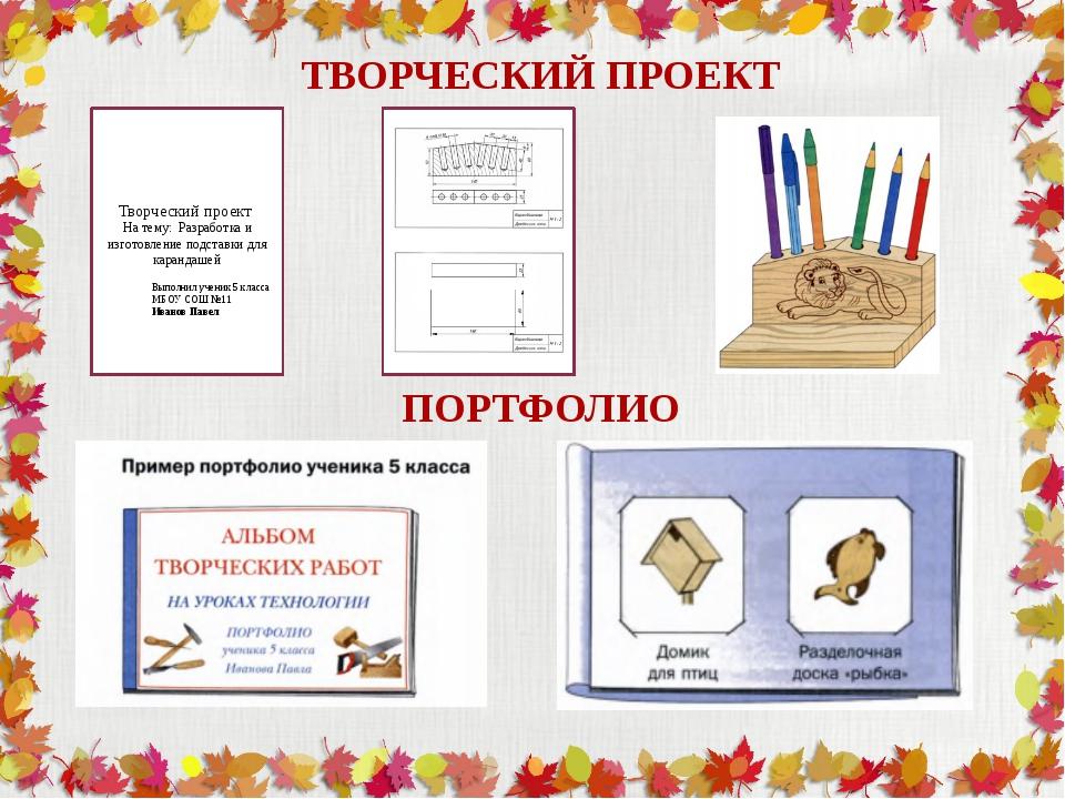 Картинки творческих проектов по технологии