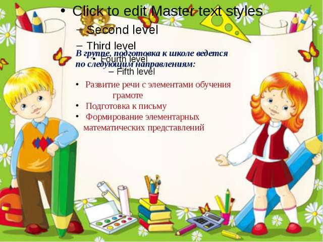 В группе, подготовка к школе ведется по следующим направлениям: Развитие реч...