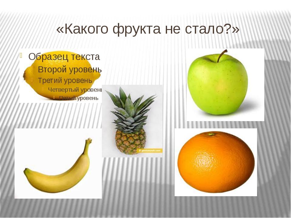 «Какого фрукта не стало?»