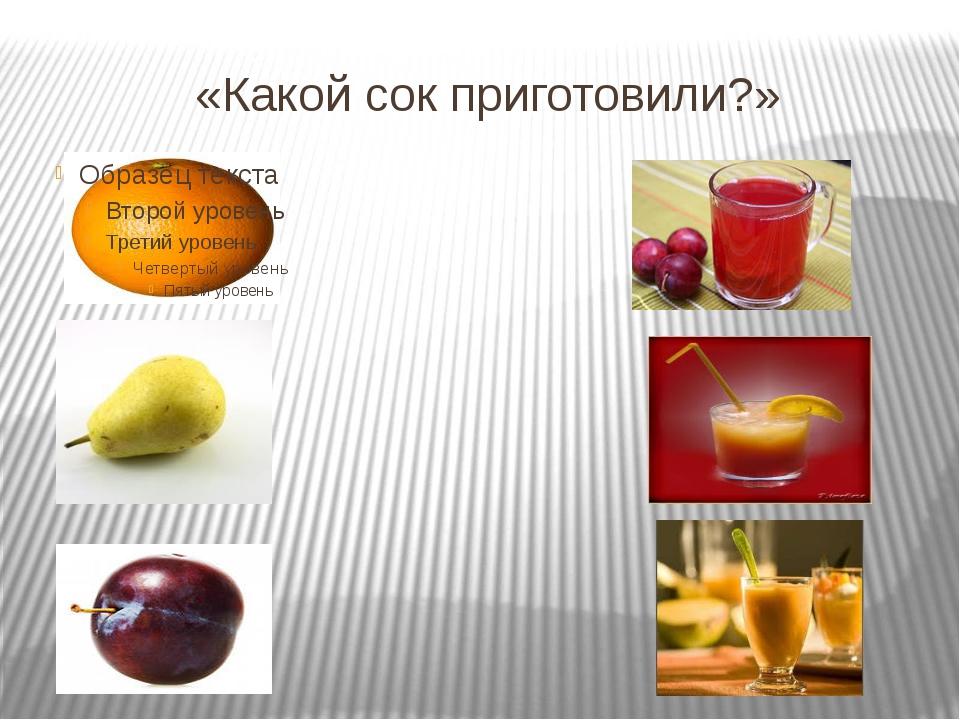 «Какой сок приготовили?»