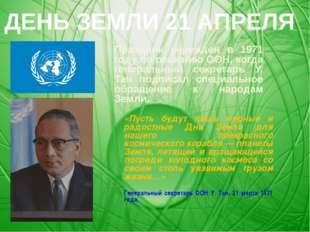 Праздник учрежден в 1971 году по решению ООН, когда генеральный секретарь У.