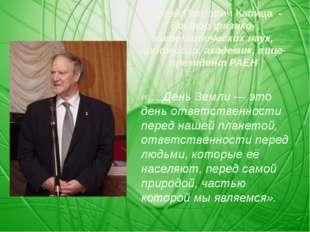 Сергей Петрович Капица - доктор физико-математических наук, профессор, академ