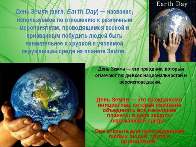 День Земли (англ. Earth Day) — название, используемое по отношению к различны...