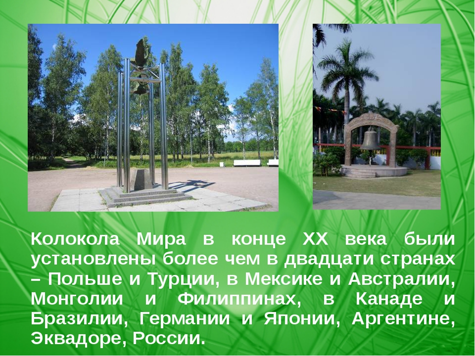 Колокола Мира в конце ХХ века были установлены более чем в двадцати странах –...
