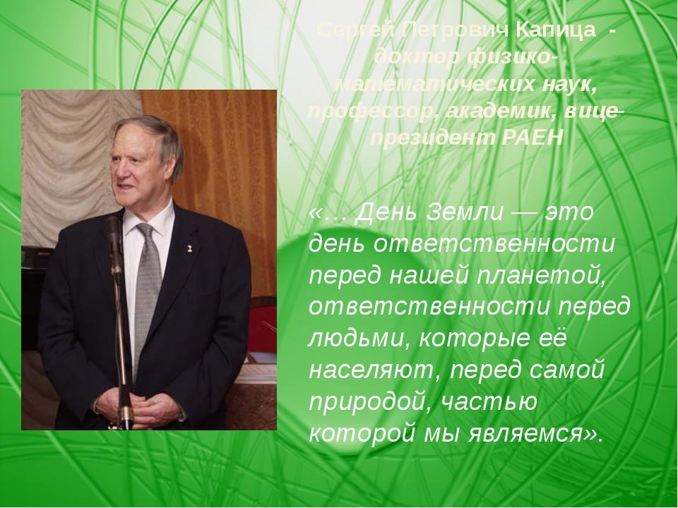 Сергей Петрович Капица - доктор физико-математических наук, профессор, академ...