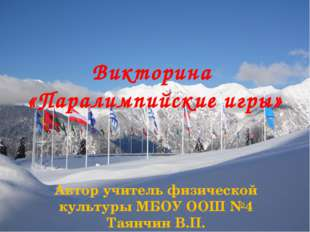 Викторина «Паралимпийские игры» Автор учитель физической культуры МБОУ ООШ №4