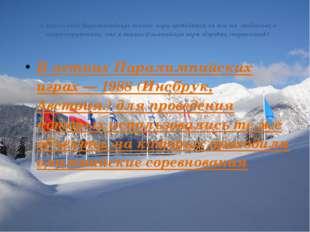 С какого года Паралимпийские зимние игры проводятся на тех же стадионах и сп