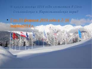 В каком месяце 2014 года состоятся в Сочи Олимпийские и Параолимпийские игры?