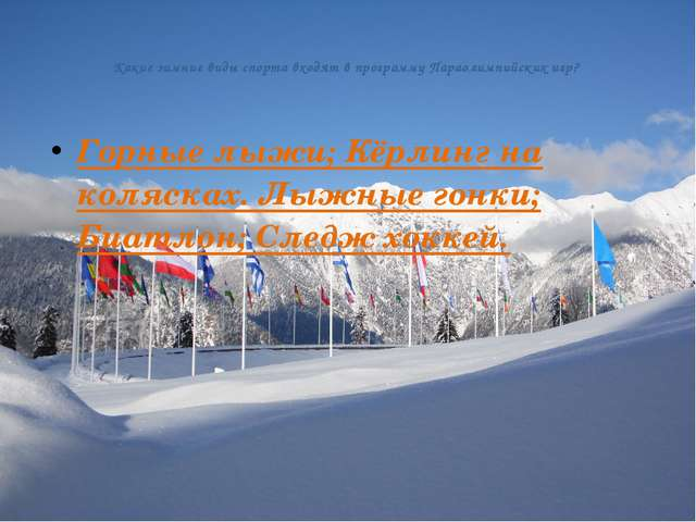 Какие зимние виды спорта входят в программу Параолимпийских игр? Горные лыжи...