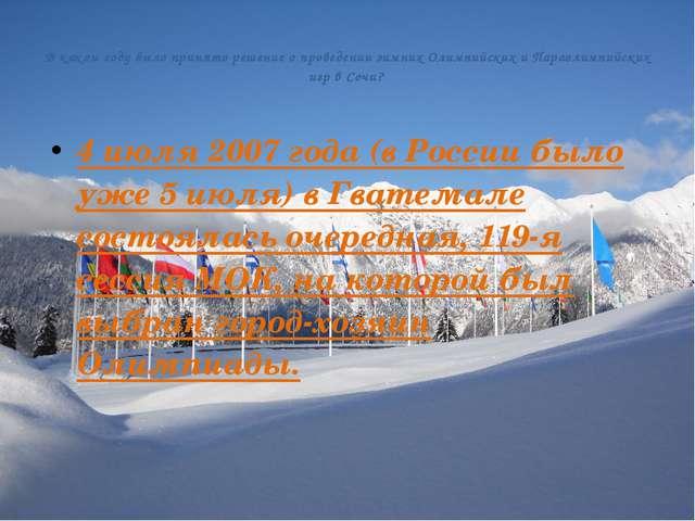 В каком году было принято решение о проведении зимних Олимпийских и Параолим...