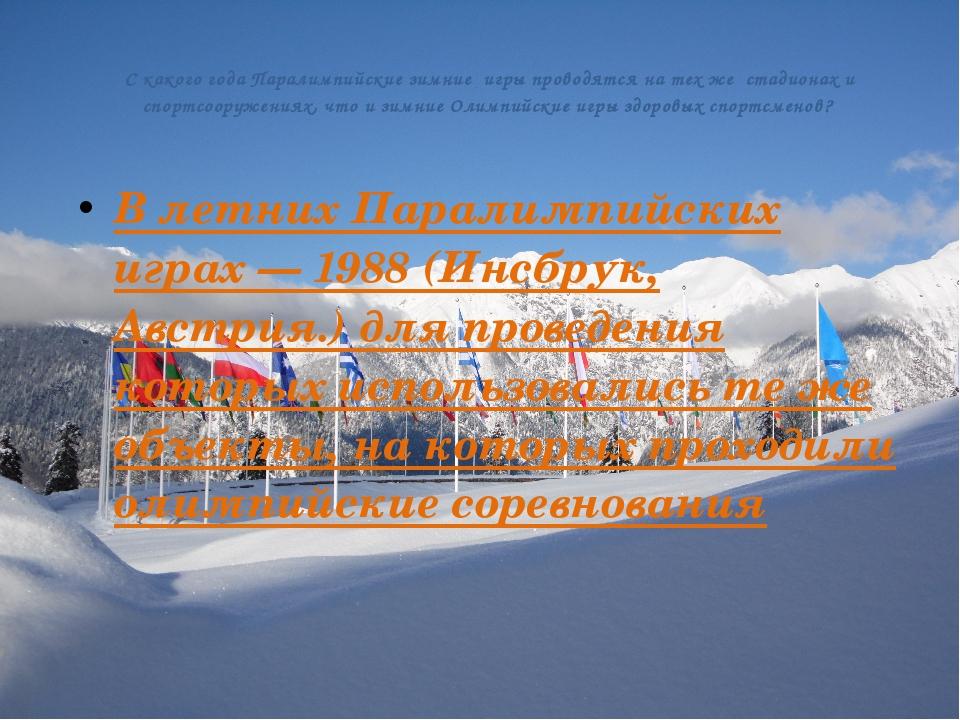 С какого года Паралимпийские зимние игры проводятся на тех же стадионах и сп...