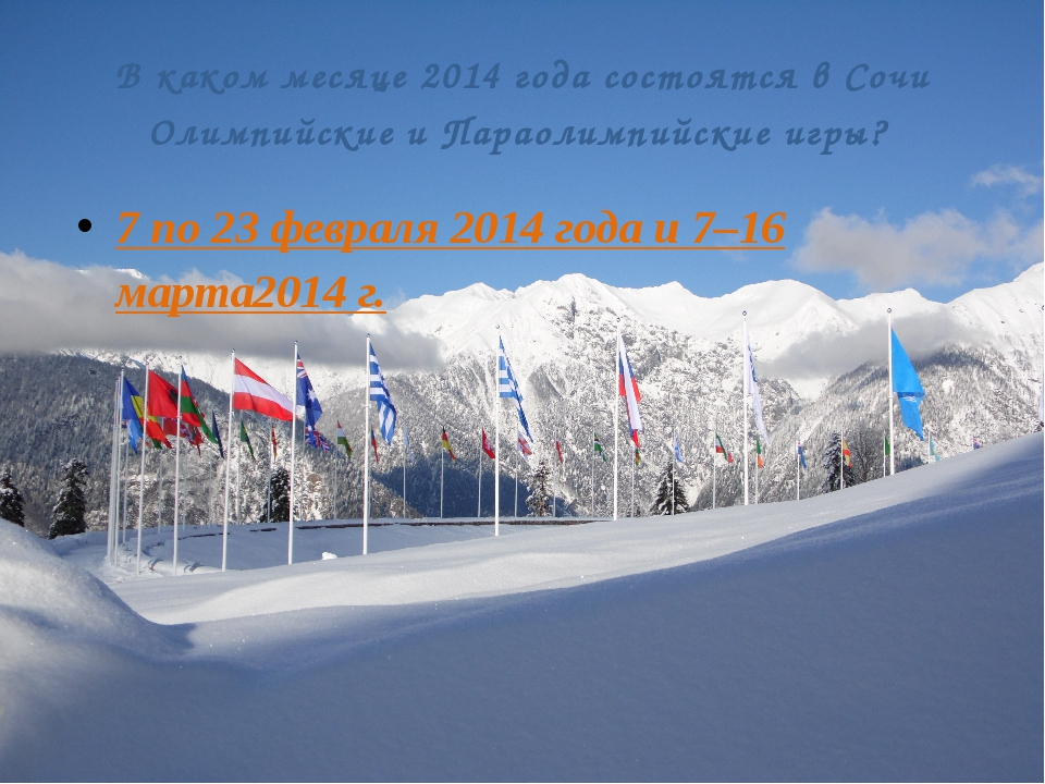 В каком месяце 2014 года состоятся в Сочи Олимпийские и Параолимпийские игры?...