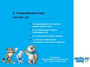 А) соревнований по летним или зимним видам спорта. Б) игр Олимпиады и зимних