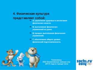 А) укрепление здоровья и воспитания физических качеств. Б) выполнение физичес