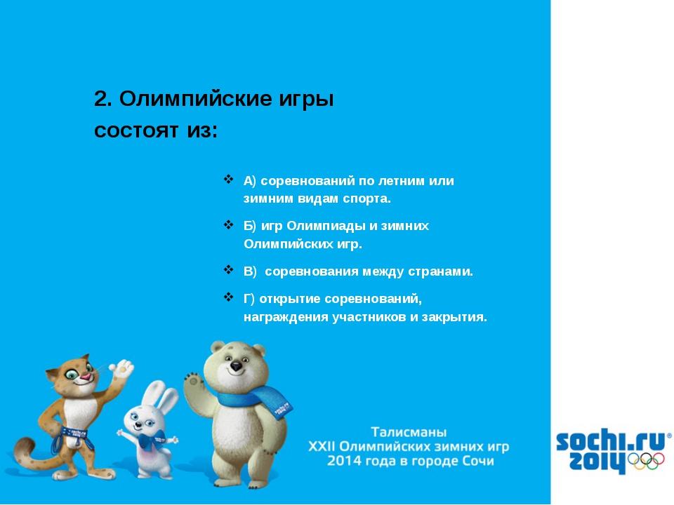 А) соревнований по летним или зимним видам спорта. Б) игр Олимпиады и зимних...