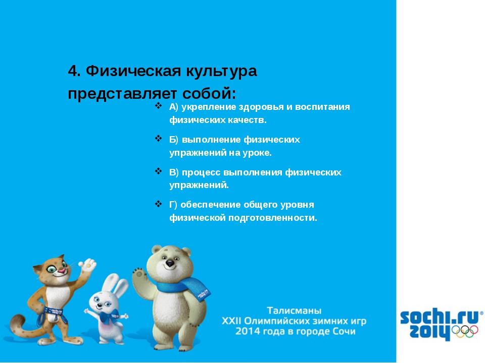 А) укрепление здоровья и воспитания физических качеств. Б) выполнение физичес...