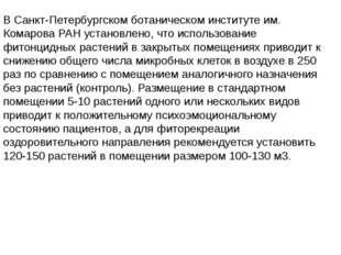 В Санкт-Петербургском ботаническом институте им. Комарова РАН установлено, чт